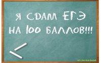 Готовимся к экзаменам